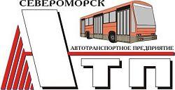 Североморское автотранспортное предприятие